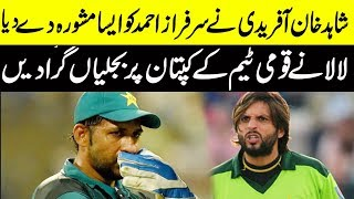 Afridi advises Sarfraz to leave Test cricket and focus only on ODIs, T20Is