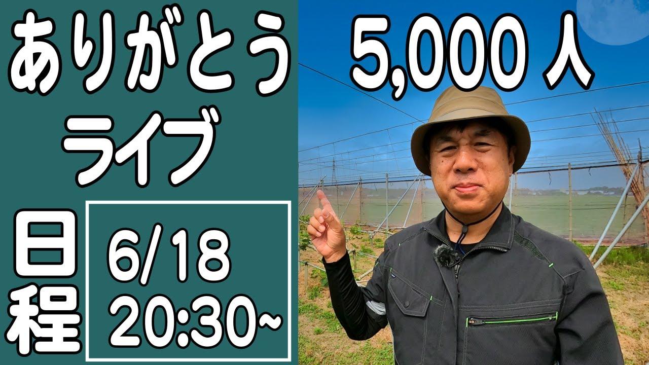 ありがとう!5,000人 ライブ(生配信)日程:6/18 20:30~