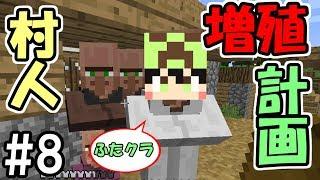 【ふたクラ】#8 村人増殖計画開始! ~ふたばのマインクラフト~【マイクラ実況】