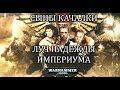 СЫНЫ КАЧАЛКИ - САМЫЙ ОПАСНЫЙ И ТАЙНЫЙ ОРДЕН КОСМОДЕСАНТА! : Warhammer 40,000