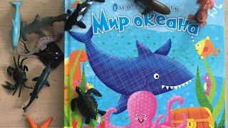 Развивалка. Морские животные. Книга Мир океана