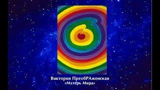 Виктория ПреобРАженская о Матери Мира. СакРАльная Наука