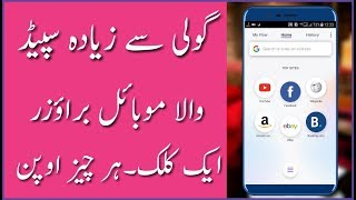 Highest Speed Browser App for Android || Android Light Browser || 2018