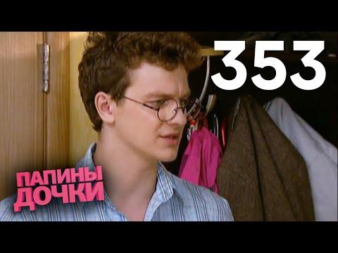 Папины дочки | Сезон 18 | Серия 353