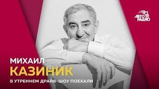 Михаил Казиник - какие музыкальные произведения землян стоило бы отправить в космос