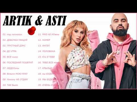 A.r.t.i.k & A.s.t.i 😎 Артик и Асти 😎 Все Песни, Лучшие треки 2021, Сборка