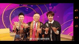 樂天知命 - 農曆新年民間文化習俗與風水 李居明、蓋鳴暉、林寄韻 2019