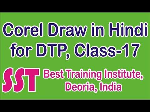 Corel Draw tutorial | Free Biology Classes in SST Institute Deoria