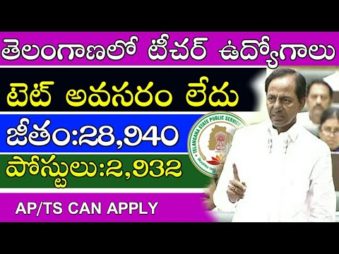 Gurukula Teachers Recruitment Jobs Latest News| Telangana Teacher Jobs 2018 |Government Jobs