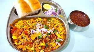 झणझणीत खावसं वाटतं? मग होऊन जाऊ द्या तर्रीदार कोल्हापुरी मिसळ। मिसळ पाव Zanzanit Kolhapuri misal #2