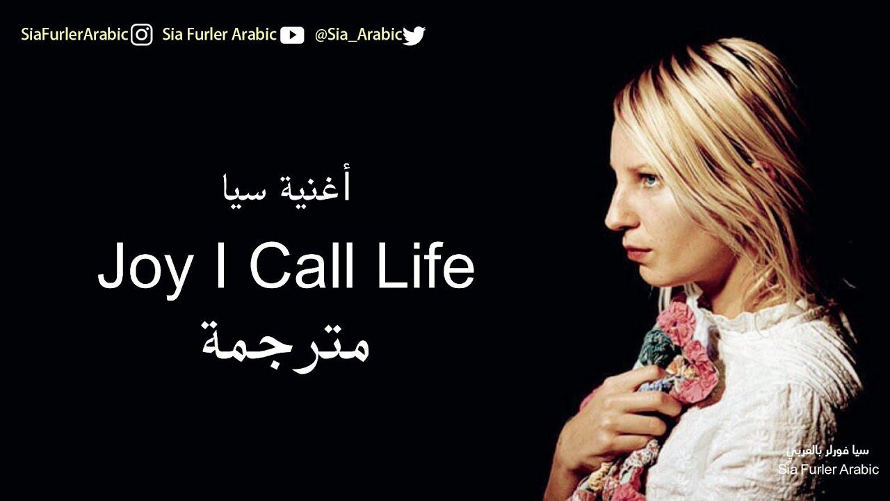 Download مترجم | Sia - Joy I Call Life - أغنية سيا (أغنية لم تصدر)