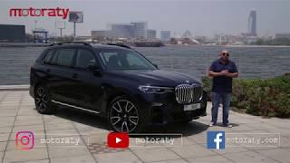 تجربة قيادة BMW X7