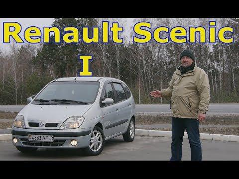 """Рено Сценик/Renault Scenic I, """"ДЕШЕВЫЙ, СЕМЕЙНЫЙ, НЕБОЛЬШОЙ МИНИВЭН/КОМПАКТВЭН"""" видео обзор."""