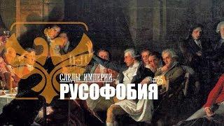 СЛЕДЫ ИМПЕРИИ - РУСОФОБИЯ. ОТКУДА ЭТА НЕНАВИСТЬ К РОССИИ