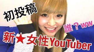 【初投稿】新★女性YouTuber【歩乃華】 ほのか 検索動画 36