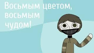 8-й цвет-meme (на украинском)