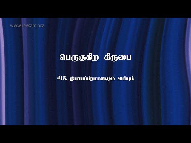 நியாயப்பிரமாணமும் அன்பும் | Sam P. Chelladurai | Sunday Service | AFT Church | 25-Oct-2020