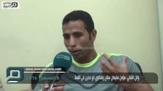 مصر العربية | وائل القباني: مؤمن سليمان سلاح زملكاوي ذو حدين في القمة