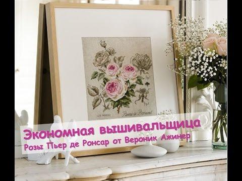 Ботаника от Вероник Ажинер / Розы pierre de ronsard / СП Роза - королева цветов - вступление