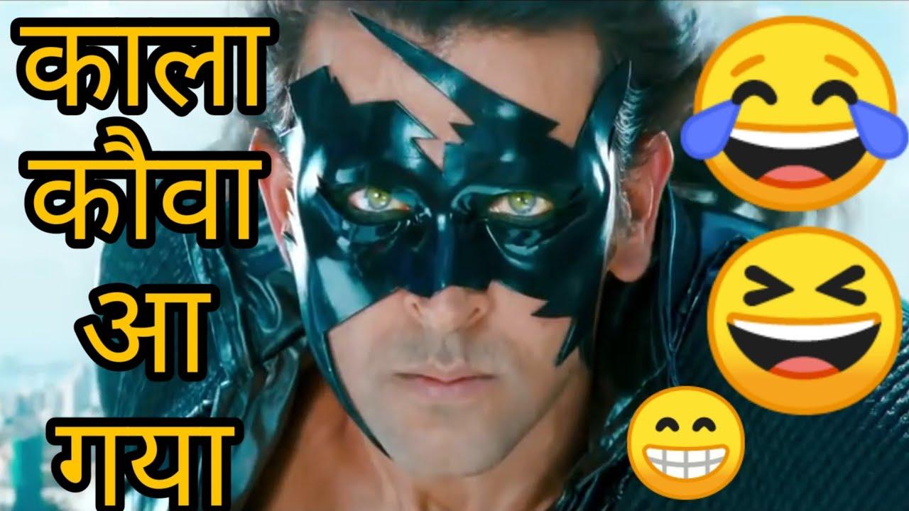 Download krrish 3 funny dubbing video l काला कौवा आ गया😂😂😂 l part 2 l Sonu Kumar 06