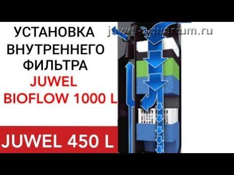 Установка внутреннего фильтра Juwel Bioflow1000 L в аквариум. Аквариум Juwel 450л. Часть10.