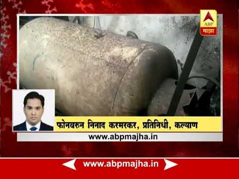 मुंबई : डोंबिवली MIDC मधील कंपनीत स्फोट, कर्मचाऱ्याचा पाय तुटला