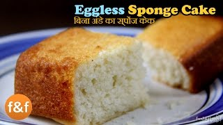 Sponge Cake Recipe | Eggless Butterless Cake Recipe | बिना अंडे का केक रेसिपी | Basic Soft cake