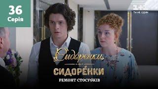 СидОренки – СидорЕнки: ремонт стосунків. 36 серія