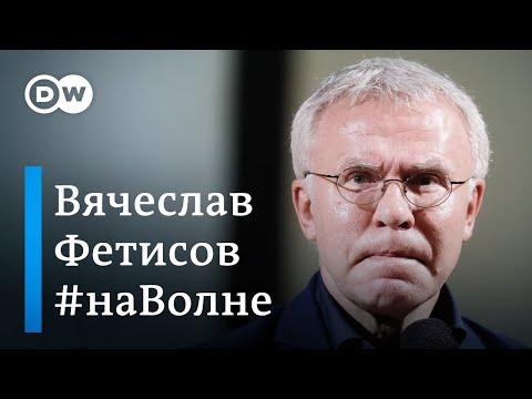 Он заразил Путина хоккеем, отказался от Грин-карты, но оставил дочь в США. Вячеслав Фетисов #наВолне