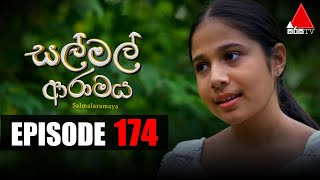 සල් මල් ආරාමය | Sal Mal Aramaya | Episode 174 | Sirasa TV Thumbnail