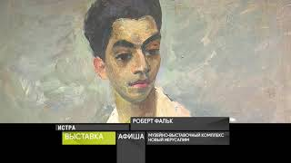 Смотреть видео Афиша. 3 октября 2018 года - Россия Сегодня онлайн