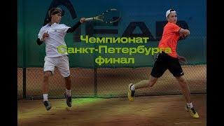 Финал первенства Санкт-Петербурга до 17 лет