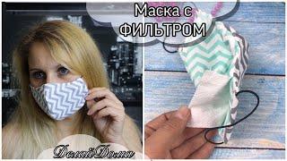 как сшить маску для лица с клапаном для фильтра / DIY Easy mask