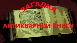 ЗАГАДКА АНТИКВАРНОЙ КНИГИ.RIDDLE antique books.(Старинные вещи таят отпечатки времени.И эта книга сохранила следы своих бывших владельцев.Antique prints pose vremeni.I..., 2016-09-08T10:48:34.000Z)