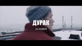 """Жесткая социальная драма """"Дурак"""""""