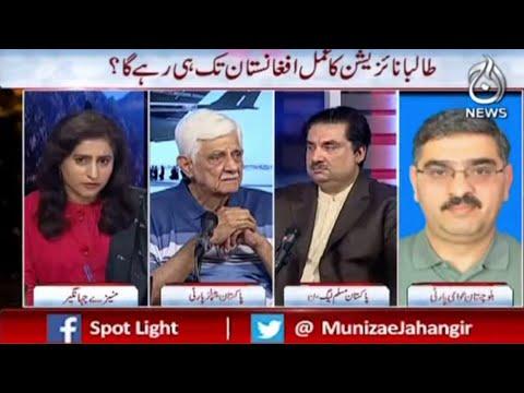 TTP Ko Mafi..Hukumat Kiya Soch Rahi Hai?| Spot Light With Munizae Jahangir | 20 Sep | Aaj News