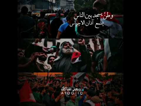 نريد وطن مظاهرات العراق نازل اخذ حقي نريد وطن Youtube