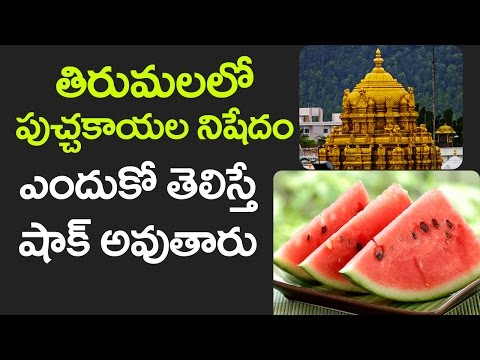 SHOCKING! Water Melon BANNED in Tirumala Tirupati Devasthanam | Latest Updates | VTube Telugu