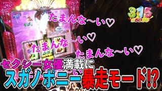 【PACHI+TV】の新番組がスタート! その名も「315(サイコー)とらいあ...
