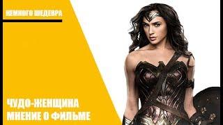 ЧУДО-ЖЕНЩИНА - МНЕНИЕ О ФИЛЬМЕ #2