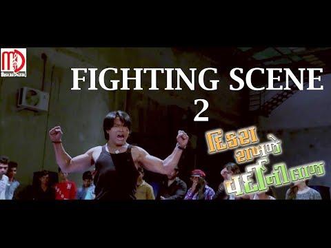 Govind Thakor Fighting Scene 2 | Gujarati Movie Scene 2017 | Dikra Rakhje Vardini Laj