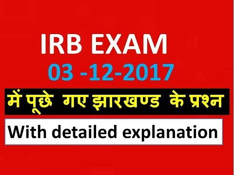 IRB EXAM  ANSWER KEY , JHARKHAND  SECTION (PAPER-1)  03-12-2017