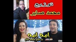 """أغنية أَمه  أَمه  """"فيلم ضغط عالى """"  غناء   هدى حجازي متقال  منعم  عمرو الجزار توزيع محمد صابر"""