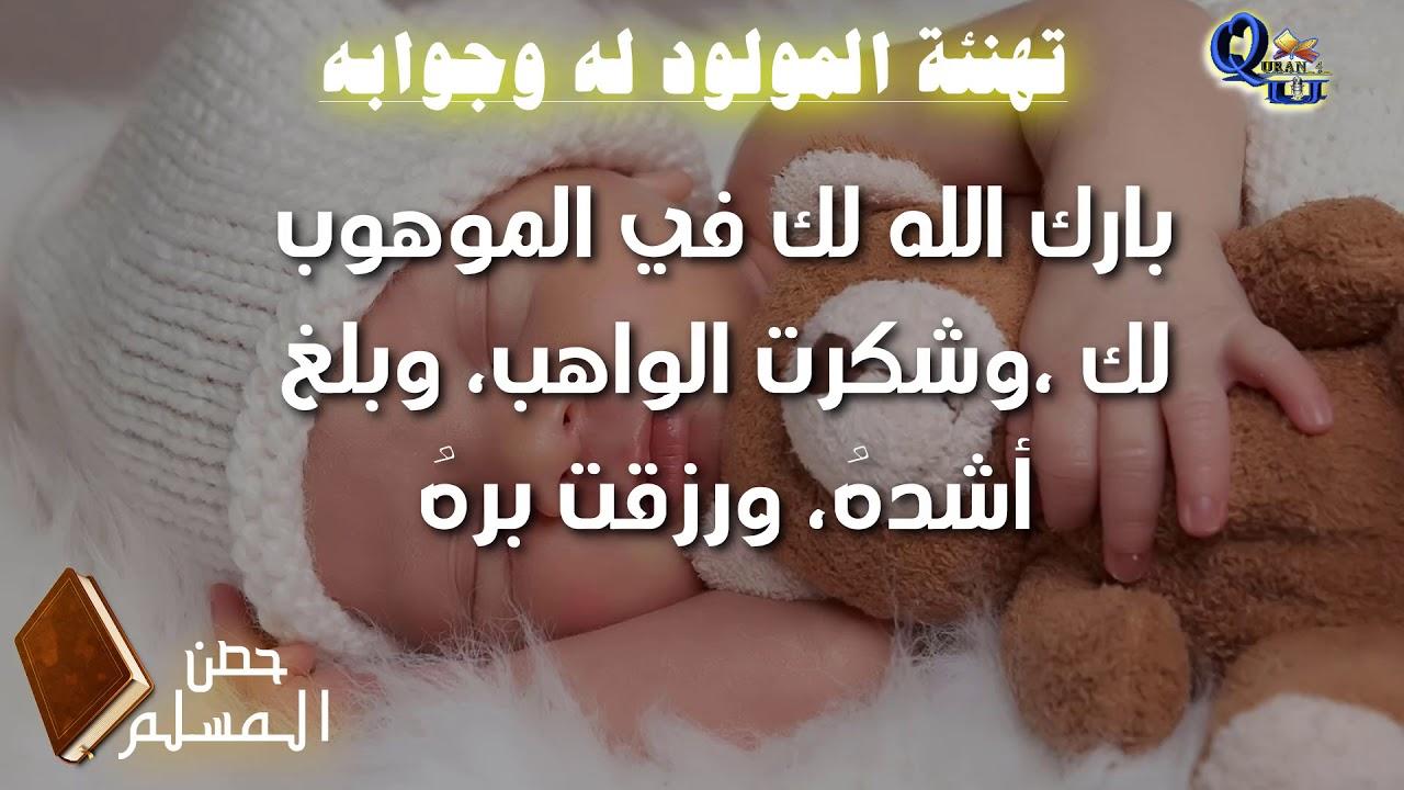 دعاء للمولود الجديد دعاء المولود الجديد حالات واتس اب ٢٠١٩ Youtube