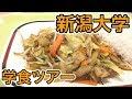 新潟大学☆学食ツアー | Niigata University Food Tour