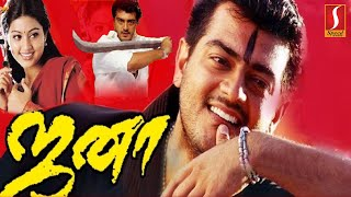 Ajith Kumar New Tamil Movie | Latest New Release Movie | Tamil Latest Movie