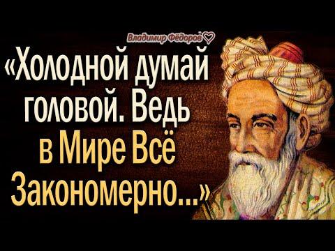 Омар Хайям –
