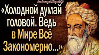 Омар Хайям – Лучшие Высказывания о Смысле Жизни! Как же Мудро Сказано! Читает Владимир Фёдоров