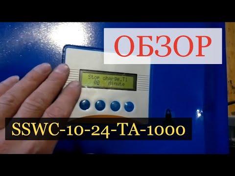 Контроллер SSWC-10-24-TA-1 кВт / 1000 Вт 24В RS232 / Обзор
