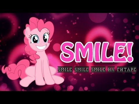 Smile (Pinkie Pie acoustic guitar cover) + TABS